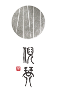 luthier - 倪琴logo